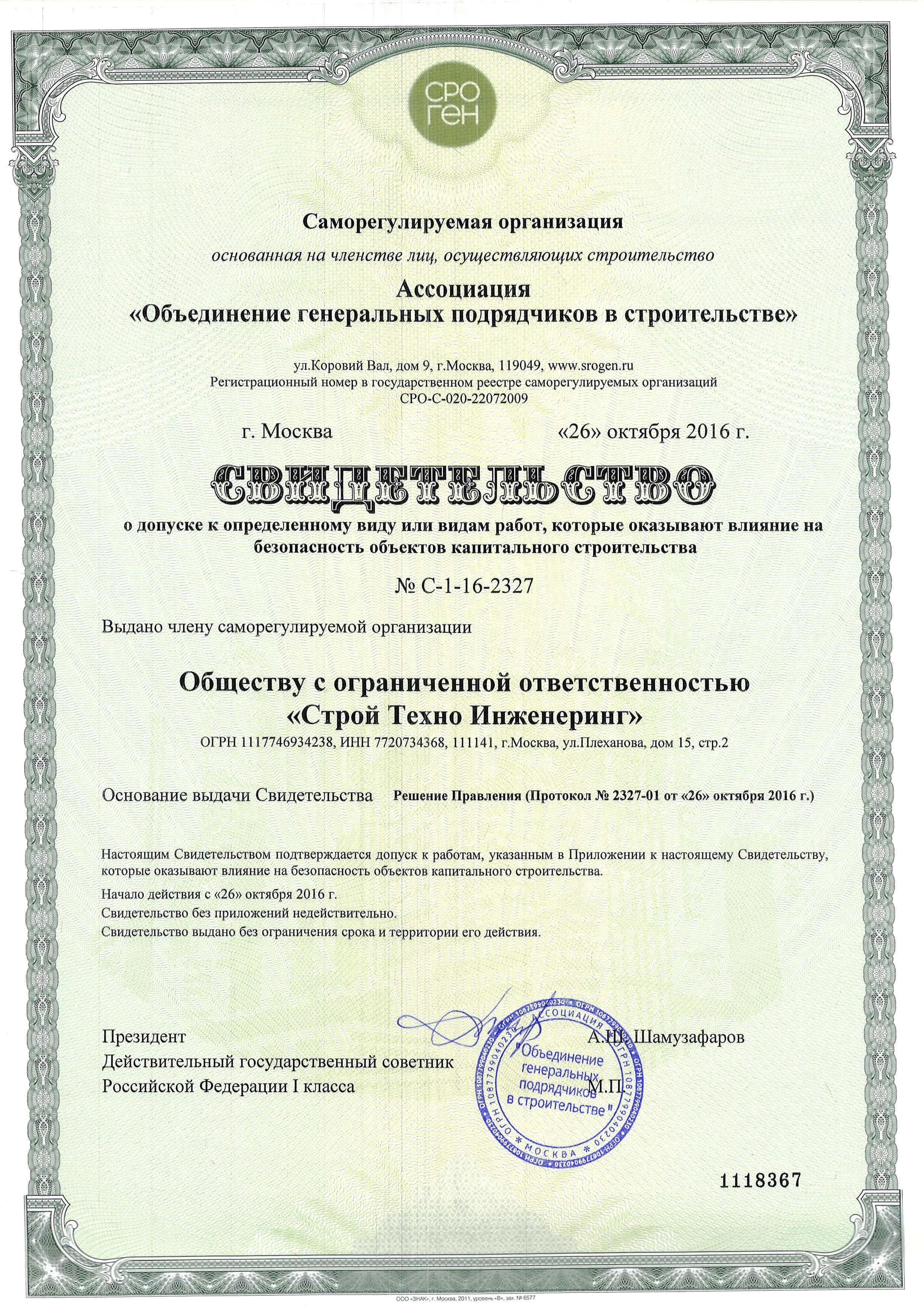 Сертификаты СТИ