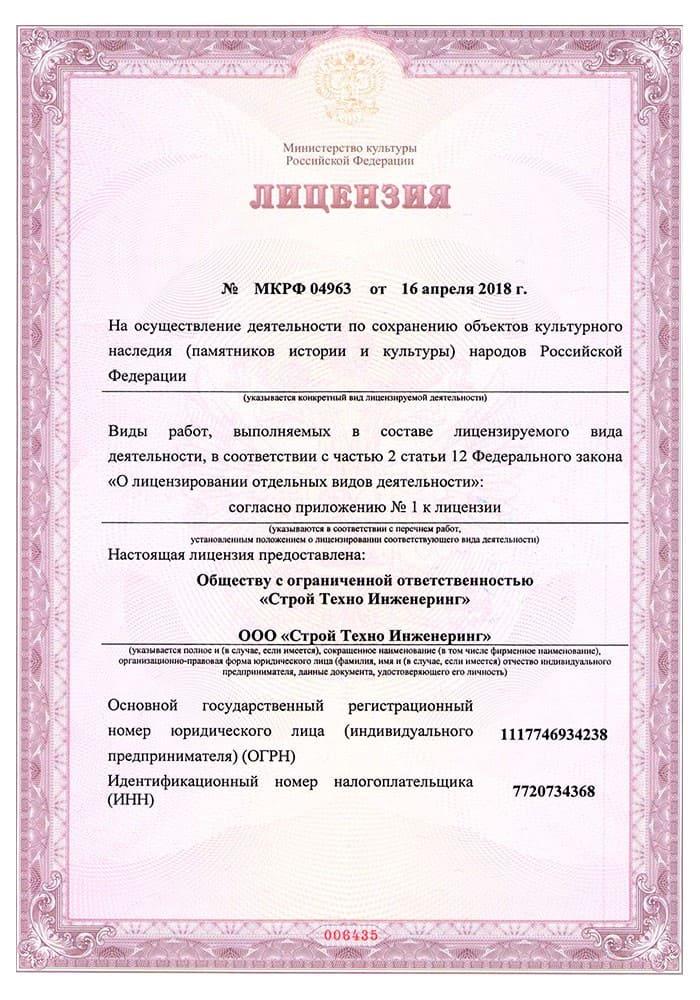 Certificate 4a