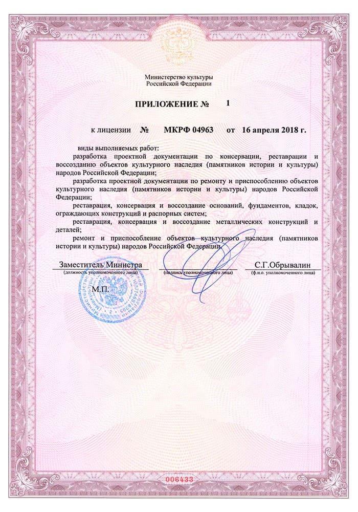 Certificate 4c