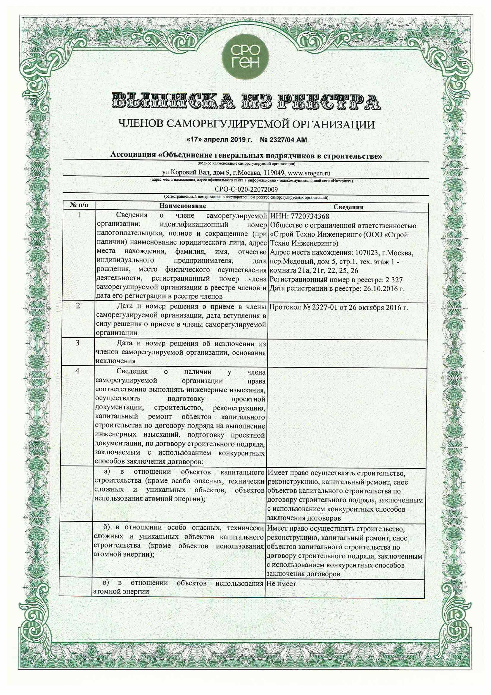 Certificate 5a