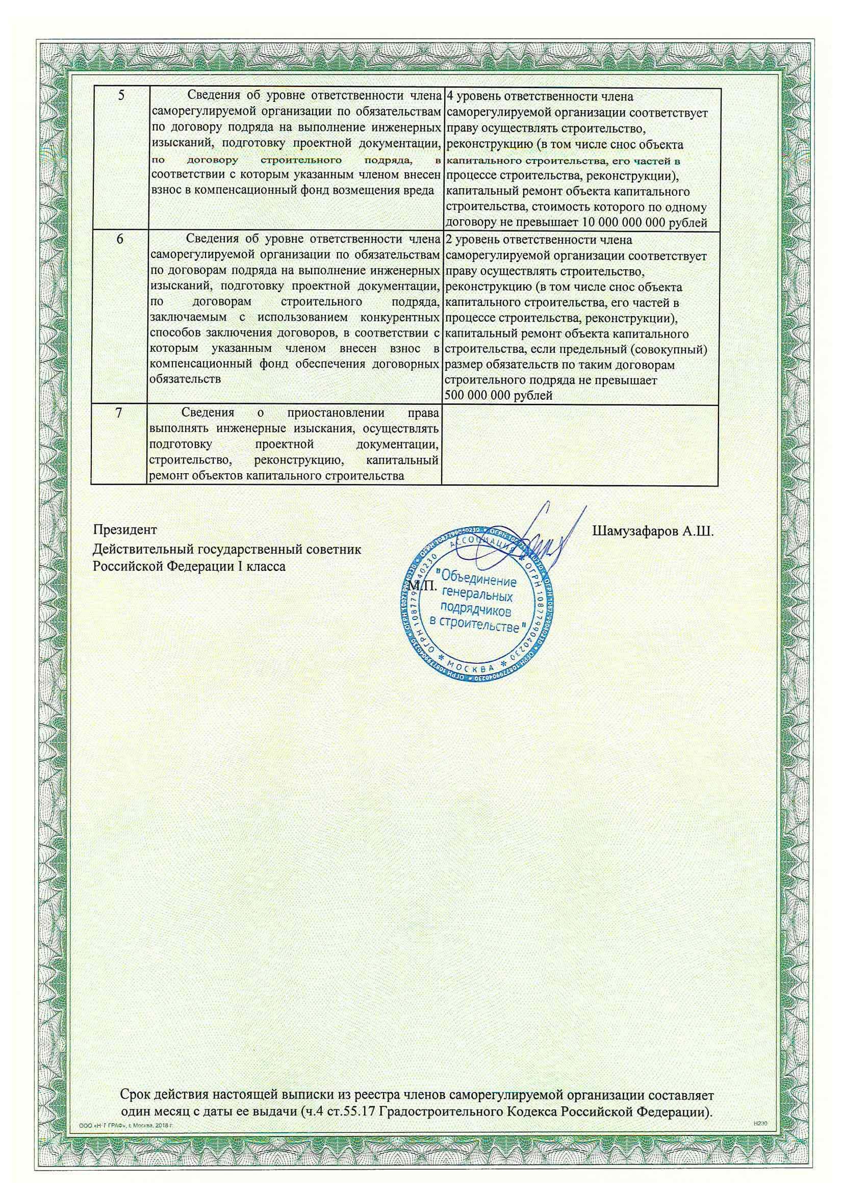 Certificate 5b