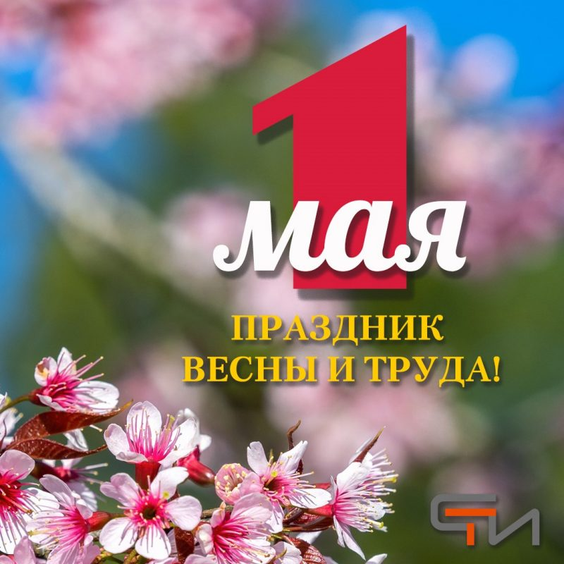 We congratulate you on the upcoming May 1 – the holiday of Spring and Labor!