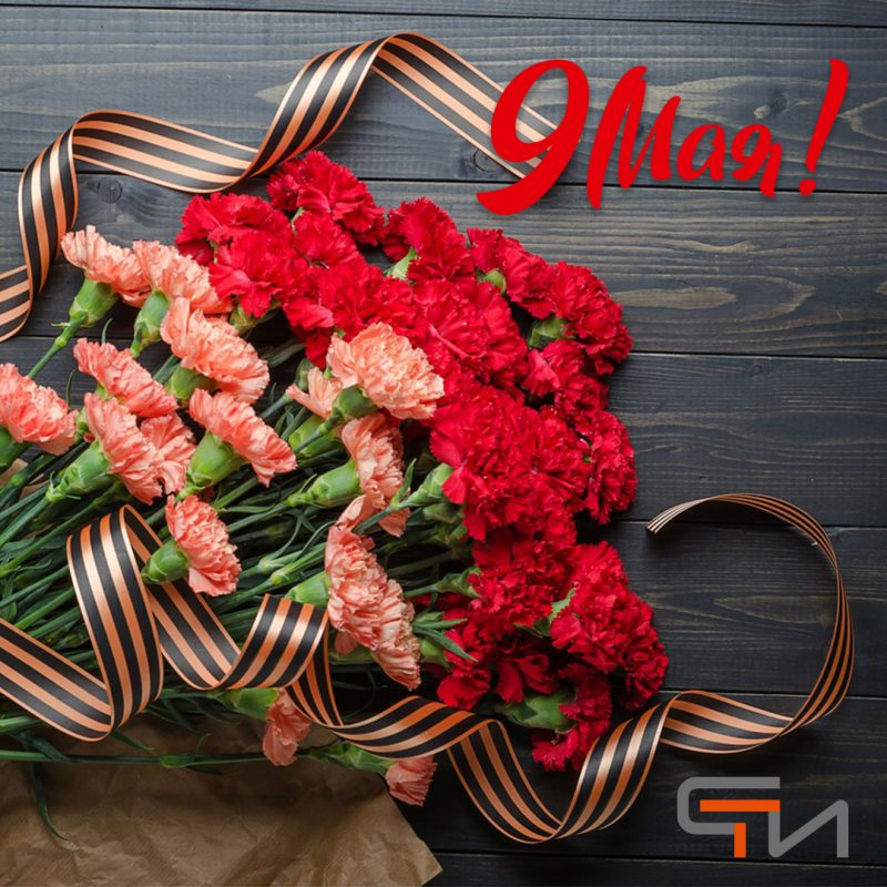 Congratulations on Victory Day !
